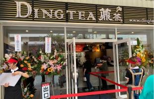 DING TEA靜岡店