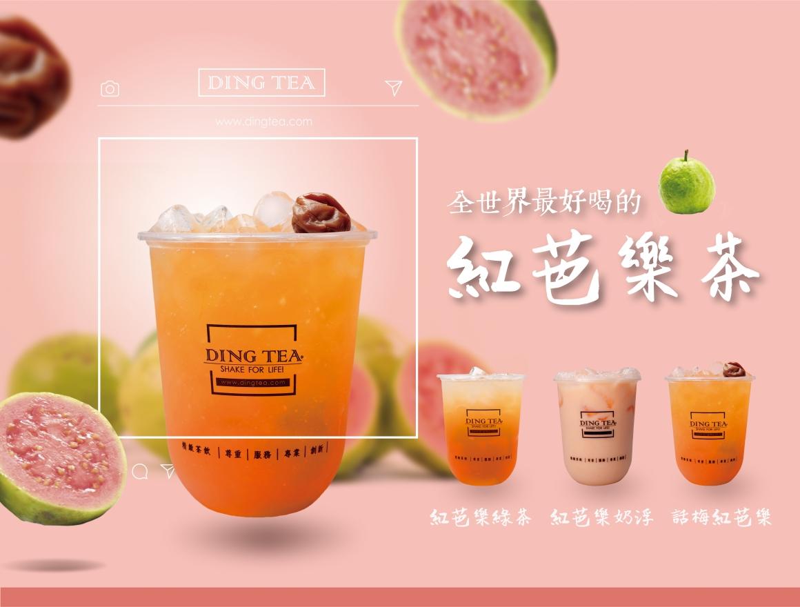 王朝食品-紅芭樂(台灣)(472X358)-燈片-1張